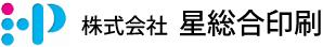 株式会社 星総合印刷