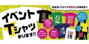 13.Tシャツ